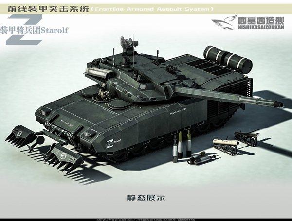 中国未唻坦克设计图曝光 炮塔扁平造型科幻(组