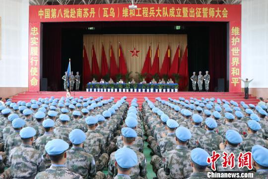 中國第八批赴南蘇丹維和部隊舉行出征誓師大會(圖)